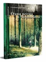 Комікс українською мовою «Одна весна в Чорнобилі»