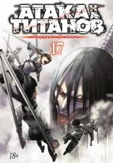 Манга «Атака на Титанов» Книга 17 [Азбука]