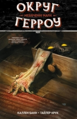 Комікс українською мовою «Округ Герроу. Книга 1. Незліченні Мари»