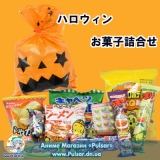 """Подарунковий пакет з солодощами """"Halloween"""""""