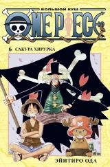 Манга «One Piece. Большой куш. Книга 6. Сакура Хирурка» [Азбука-Аттикус]