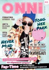 Журнал Onni (Февраль)