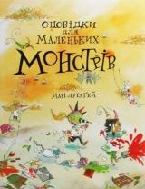 Комікс українською мовою «Оповідки для маленьких монстрів»