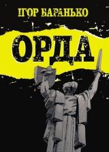 Комикс на украинском языке «Орда. Колекційне видання»