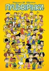 Комикс украинском языке «Peanuts. Пуцьвірінки. Книга перша»