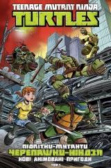 Комикс на украинском языке «Підлітки-мутанти Черепашки-ніндзя. Нові анімовані пригоди. Том 1»