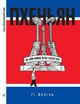 Комикс на украинском языке «Пхеньян»