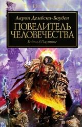 Книга на русском языке «Warhammer 40000. ПОВЕЛИТЕЛЬ ЧЕЛОВЕЧЕСТВА»