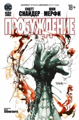 Комікс російською мовою «Пробудження»