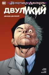 Комікс російською мовою «Психушка Джокера. Дволикий. Двічі Дволикий!»