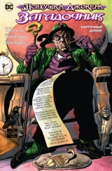 Комикс на русском языке «Психушка Джокера. Загадочник. Карточный домик»