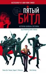 Комикс на русском языке «Пятый Битл. БиоГрафический роман»