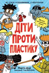 Книга українською мовою «Діти проти пластику»