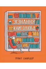 Комикс на украинском языке «Зізнання книголюб»