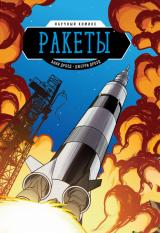 Комікс російською мовою «Ракети. Науковий комікс»