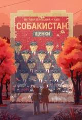 Комікс російською мовою «Собакістан.щенята»