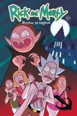 Комікс російською мовою «Рік і Морті. Історії за кадром»