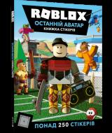 Стікербук «ROBLOX. Останній аватар»