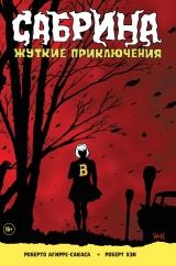 """Комікс російською мовою """"Сабріна. Моторошні пригоди"""""""