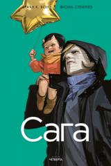 Комікс українською мовою «Сага. Книга 4. Видання делюкс»