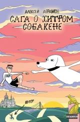 Комікс російською мовою «Сага про хитрого Собакена»