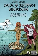 Комікс російською мовою «Сага про Хитрого Собакена: Пізнання»