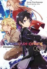 Ранобэ «Sword Art Online: Progressive»  том 4 [Истари комикс]