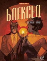 Комикс на украинском языке ««Блексед. Червона душа. Мовчазне пекло»