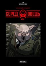 Комикс на украинском языке «Серед овець №4»