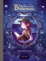 Комікс українською мовою «Щоденники Вишеньки. Том 2. Таємнича книга»