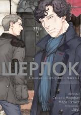 Манга «Шерлок. Скандал в Белгравії»том 1 [Істарі Комікс]