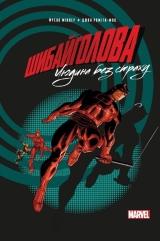 Комікс українською мовою «Шибайголова: Людина без страху»