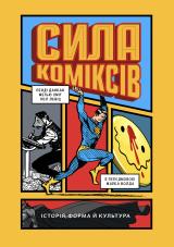Комікс українською мовою «Сила коміксів. Історія, форма й культура»