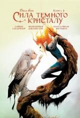 Комікс українською мовою «Сила Темного Кристалу. Книга 2»