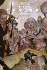 Комикс на русском языке «Сказки. Книга 8»