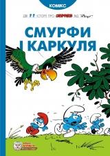 Комікс українською мовою «Комикс на украинском языке «Смурфи і Каркуля»