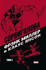 Комікс російською мовою «Шибайголова Френка Міллера і Клауса Янсона. Том 2»