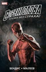Комікс російською мовою «Шибайголова. Повне видання. Книга 2»
