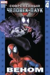 """Комікс російською мовою """"сучасна людина-павук. Том 4. Веном"""""""