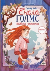 Комикс на украинском языке «Справу веде Енола Голмс. Подвійне зникнення. Книга 1»