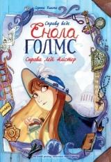 Комикс на украинском языке «Справу веде Енола Голмс. Справа Леді Алістер. Книга 2»