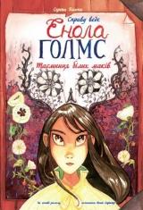 Комикс на украинском языке «Справу веде Енола Голмс. Таємниця білих маків. Книга 3»