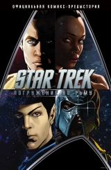 """Комікс російською мовою """"Star Trek. Занурення у пітьму"""""""