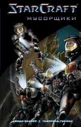 Комікс російською мовою «StarCraft. Сміттярі»