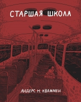 Комикс на русском языке «Старшая школа»