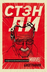 """Артбук """"Стен Лі. Творець великої всесвіту Marvel. Біографія"""""""