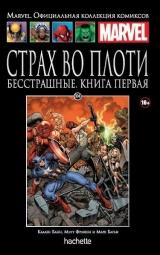 """Комікс російською мовою """"Страх у плоті. Безстрашний. Книга 1. Офіційна колекція Marvel №104"""""""