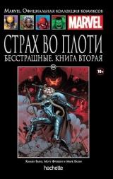 """Комікс російською мовою """"Страх у плоті. Безстрашний. Книга 2. Офіційна колекція Marvel №106"""""""