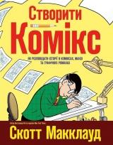 Комікс українською мовою «Створити комікс. Як розповідати історії в коміксах, манзі та графічних романах»