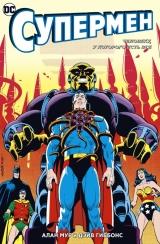 Комікс російською мовою «Супермен. Людині, у якого є все»